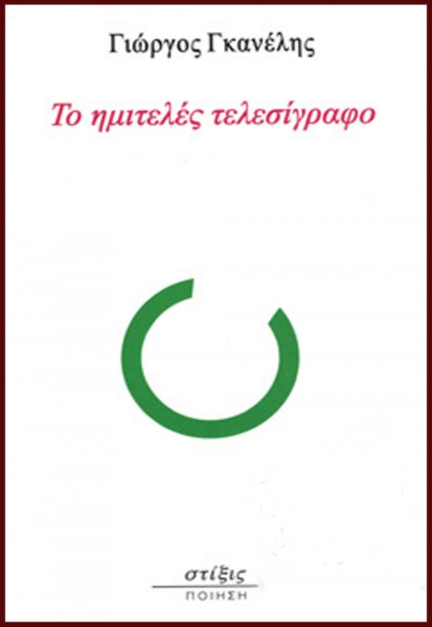 Το «ημιτελές τελεσίγραφο» του Γιώργου Γκανέλη - Κριτική από τον Δήμο Χλωπτσιούδη