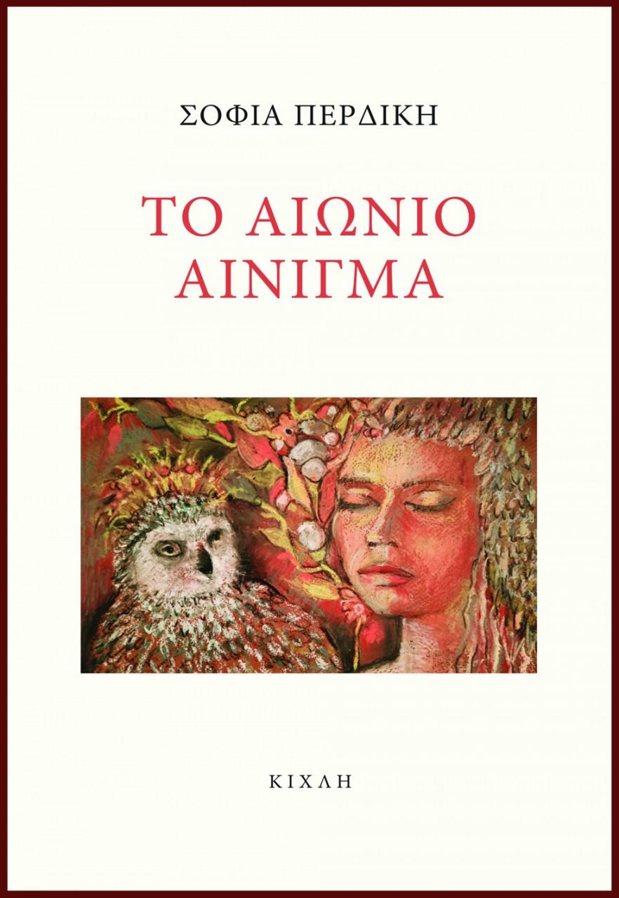 Η ποιητική της Σοφίας Περδίκη - Παρουσίαση από την Κατερίνα Παπαδημητρίου