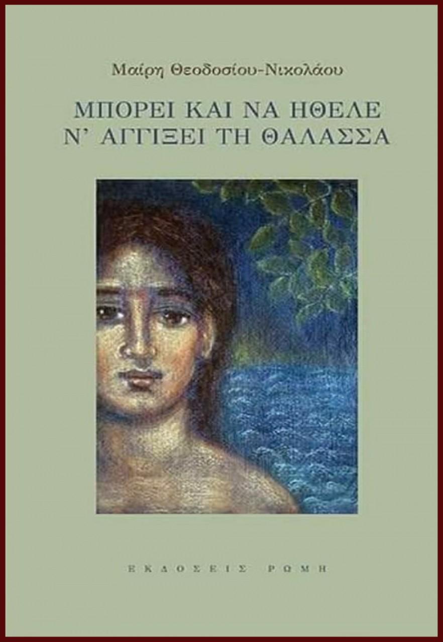 Το αίτημα και πρόταγμα  της  ελευθερίας ως  αναζήτηση μίας προσωπικής θάλασσας στην ποίηση της Μαίρης Θεοδοσίου-Νικολάου - Παρουσίαση από την Ελένη Αρτεμίου-Φωτιάδου