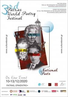 PATRAS-WORLD-POETRY-FESTIVAL-PWPF-afisa-sponsors