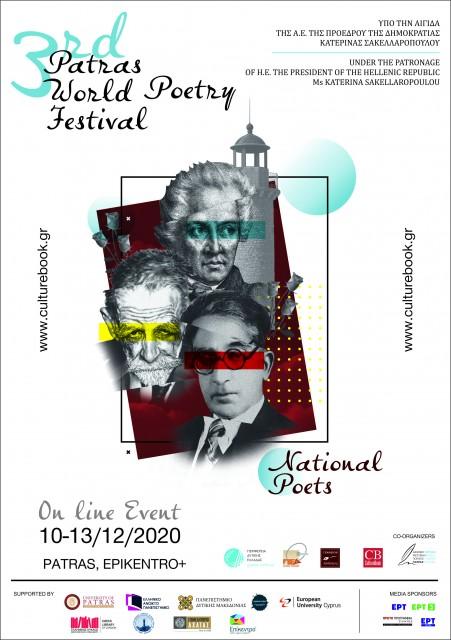 Απόηχος - Διεθνές Φεστιβάλ Ποίησης Πάτρας  2020
