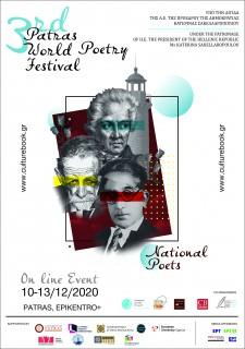 PATRAS-WORLD-POETRY-FESTIVAL-PWPF-afisa-sponsors-_20201210-141202_1