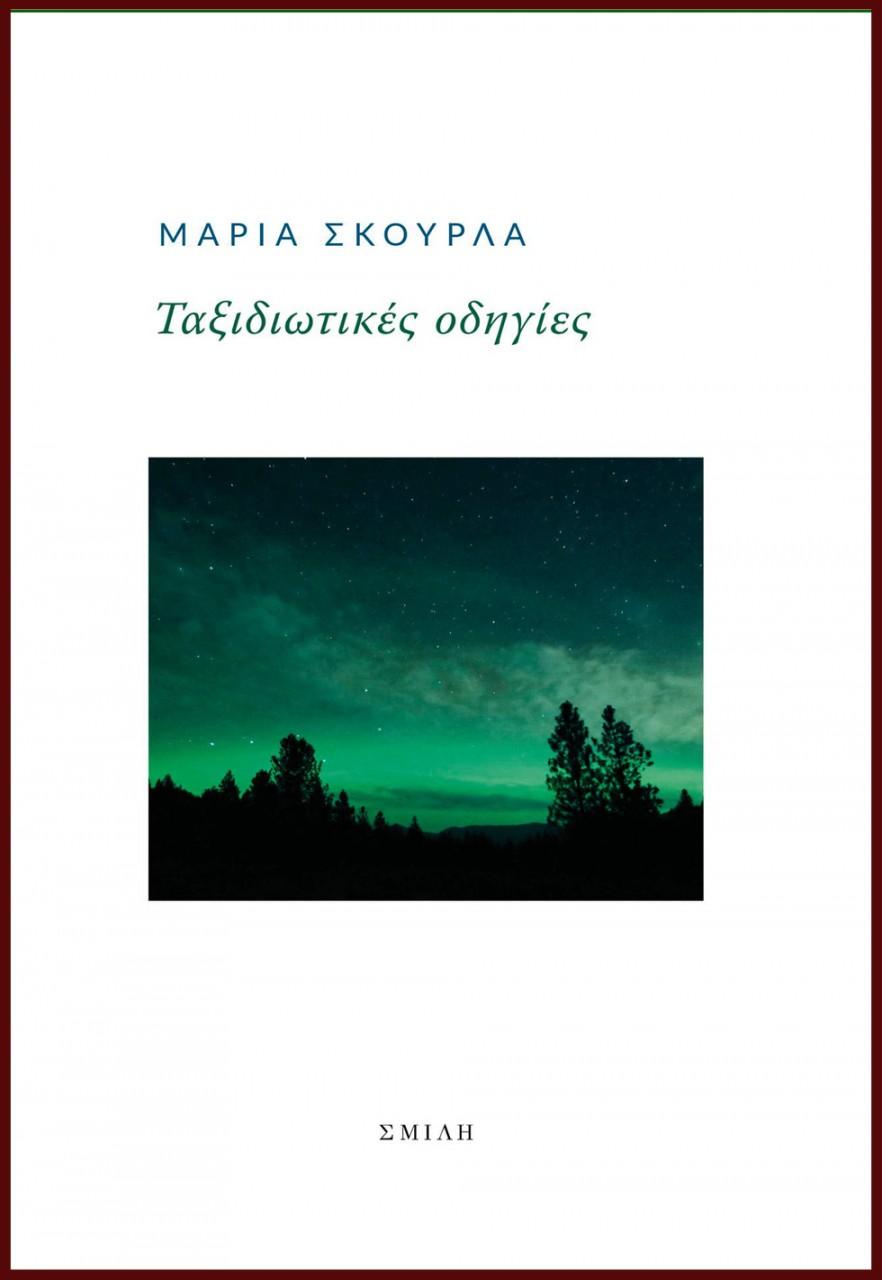 Μαρία Σκουρλά - «Ταξιδιωτικές οδηγίες»