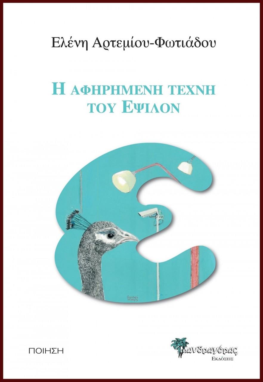 Οι γλωσσικοί πειραματισμοί της Ελένης Αρτεμίου-Φωτιάδου - Κριτική από τον Δήμο Χλωπτσιούδη