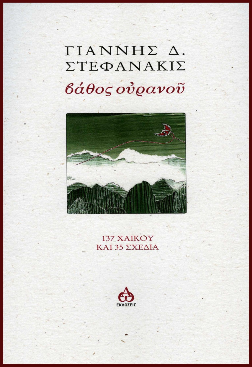 Γιάννης Στεφανάκις -