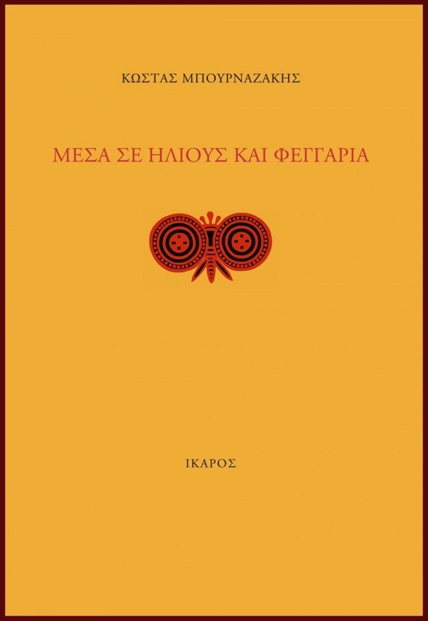 Η νέα αισθητική πρόταση του Κώστα Μπουρναζάκη - Κριτική από τον Δήμο Χλωπτσιούδη