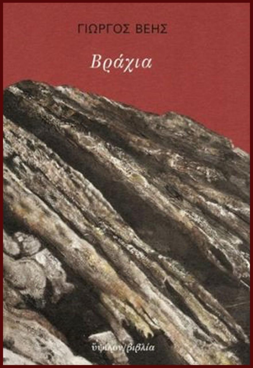 Η ποιητική παραμυθία του Γιώργου Βέη - Παρουσίαση από την Λίλια Τσούβα