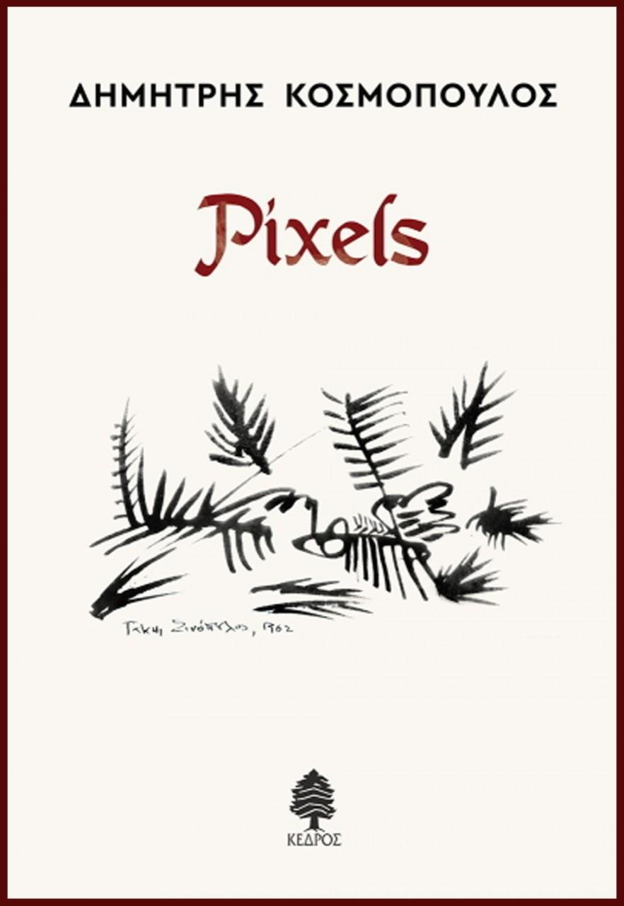 Δημήτρη Κοσμόπουλου, Pixels.Mικρό σημείωμα - Παρουσίαση από την Στέλλα Αλεξίου