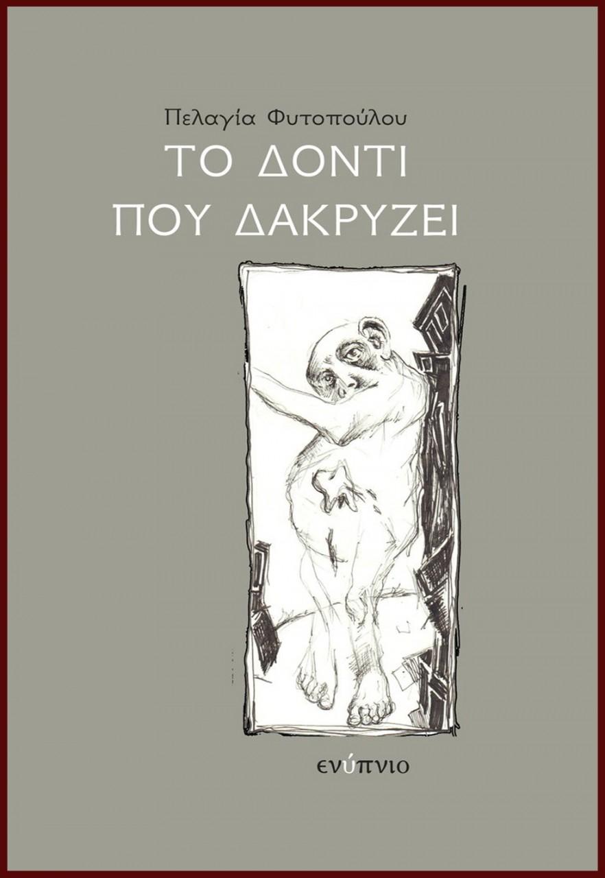 Με τον σκληρό λυρισμό της ειρωνείας - Κριτική από τον Κωνσταντίνο Καραγιαννόπουλο