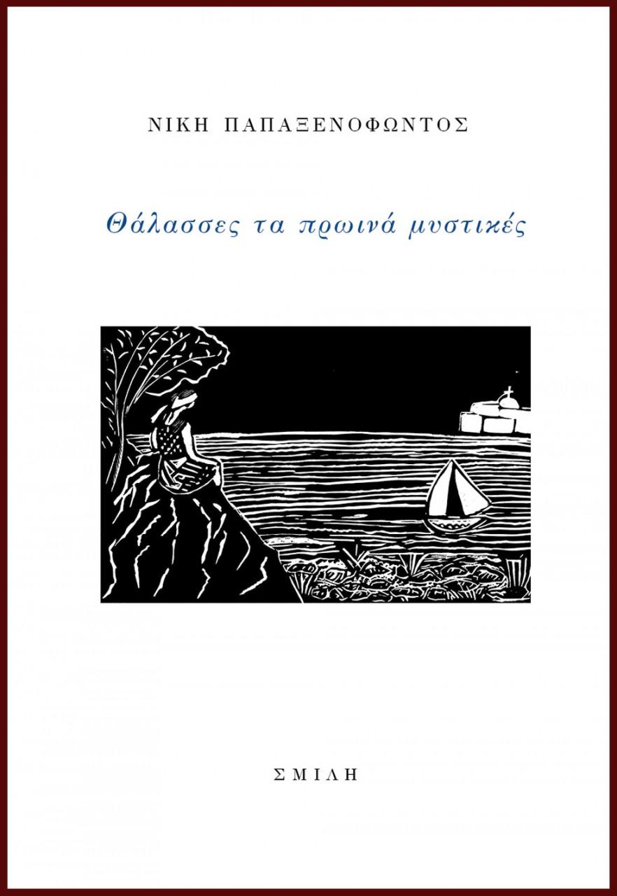 Νίκη Παπαξενοφώντος, Θάλασσες τα πρωινά μυστικές - Παρουσίαση από τον Παναγιώτη Νικολαΐδη
