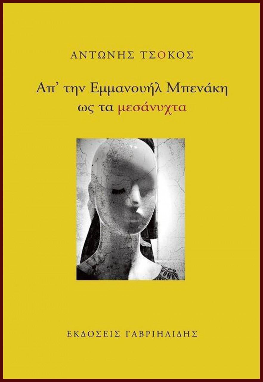 Το μεταϋπερρεαλιστικό σώμα στην ποιητική του Αντώνη Τσόκου - Κριτική από τον Δήμο Χλωπτσιούδη