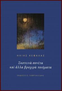 skoteina-soneta