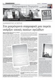 pelop_2021_03_28-16-page-00_20210329-045134_1