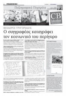 pelop_2021_04_11-16-page-00_20210412-044402_1