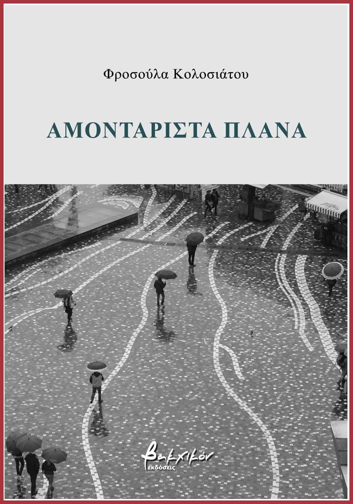 «Ένα σύμπαν από ένα πλάνο»: Σχόλια πάνω στην ποιητική συλλογή της Φροσούλας Κολοσιάτου Αμοντάριστα πλάνα - Παρουσίαση από τον Παναγιώτη Νικολαΐδη