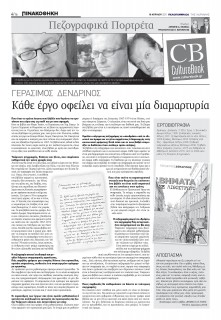 pelop_2021_04_18-16-page-00_20210419-042009_1