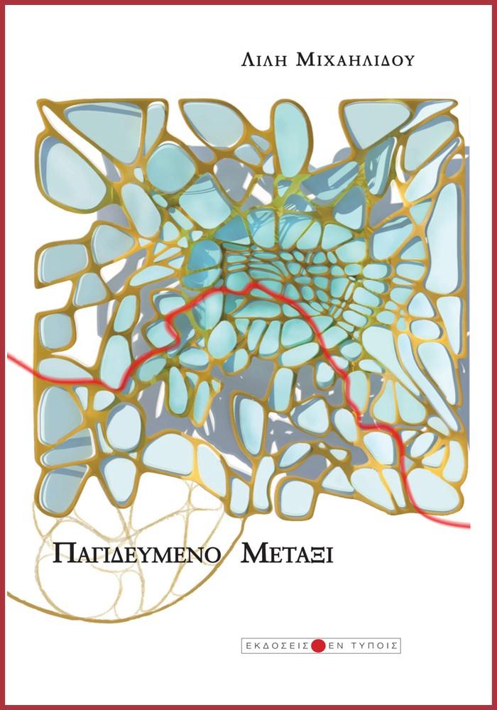 Ημερολόγιο ενός ποιήματος: σχόλια πάνω στην ποιητική συλλογή με πεζοποιητικές επεκτάσεις της Λίλης Μιχαηλίδου Παγιδευμένο μετάξι - Παρουσίαση από τον Παναγιώτη Νικολαΐδη