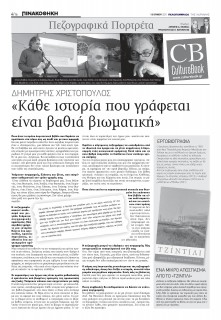 pelop_2021_06_13-16-page-00_20210614-032157_1