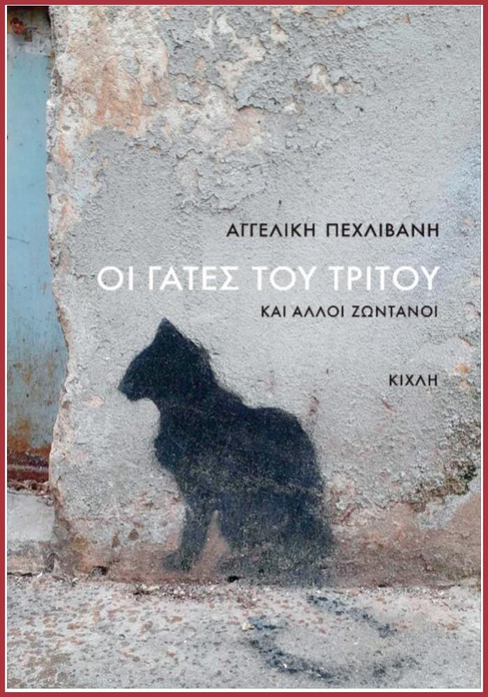 Αγγελική Πεχλιβάνη, Οι γάτες του Τρίτου και άλλοι ζωντανοί/H  ανάδυση της λογοτεχνίας μέσα από τη διεργασία του πένθους - Κριτική από την Ιφιγένεια Σιαφάκα