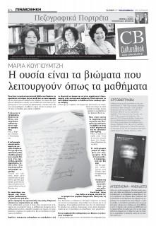 pelop_2021_06_20-1-16-page-00_20210621-093445_1