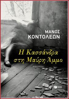 manos_kontoleon