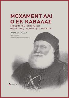 ekdoseis_papasotiriou