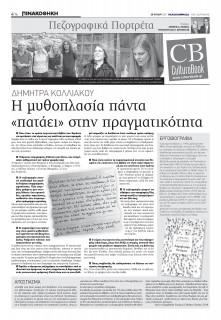 pelop_2021_07_25-16-page-00_20210726-052400_1