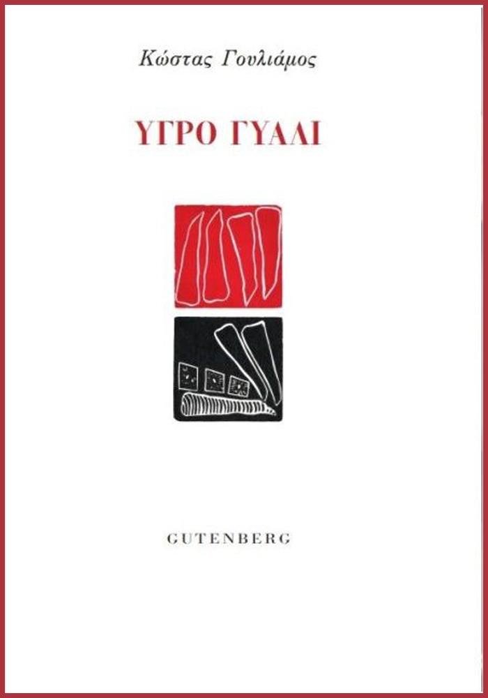 Κώστας Γουλιάμος, ΥΓΡΟ ΓΥΑΛΙ - Παρουσίαση από τον Βαγγέλη Τασιόπουλο