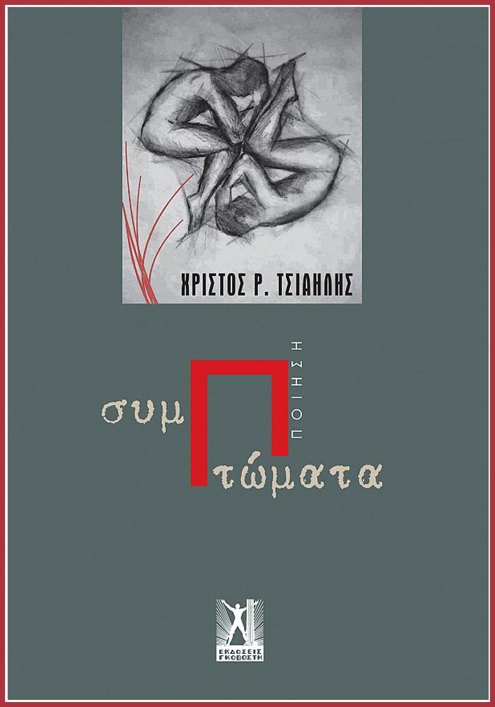 Χρίστος Ρ. Τσιαήλης, «συμΠτώματα» - Παρουσίαση από την Τζούλια Γκανάσου