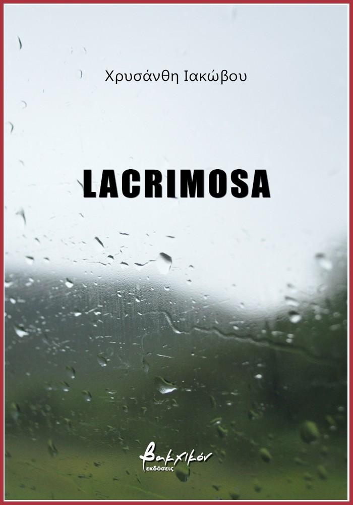 Forma Chimerica/Σημείωμα για την ποιητική συλλογή Lacrimosa της Χρυσάνθης Ιακώβου - Παρουσίαση από τον Απόστολο Θηβαίο