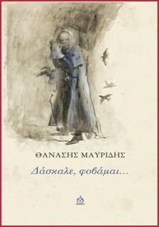 thanasis_mavridis
