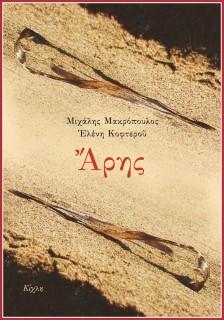 makropoulos_kofterou
