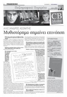 pelop_2021_08_22-16-page-00_20210823-201047_1