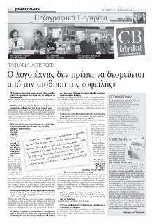 pelop_2021_08_29-16-page-00_20210831-040911_1