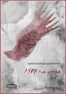 chrysa_kontogeorgopoulou