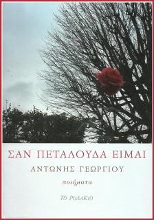 antonis_georgiou