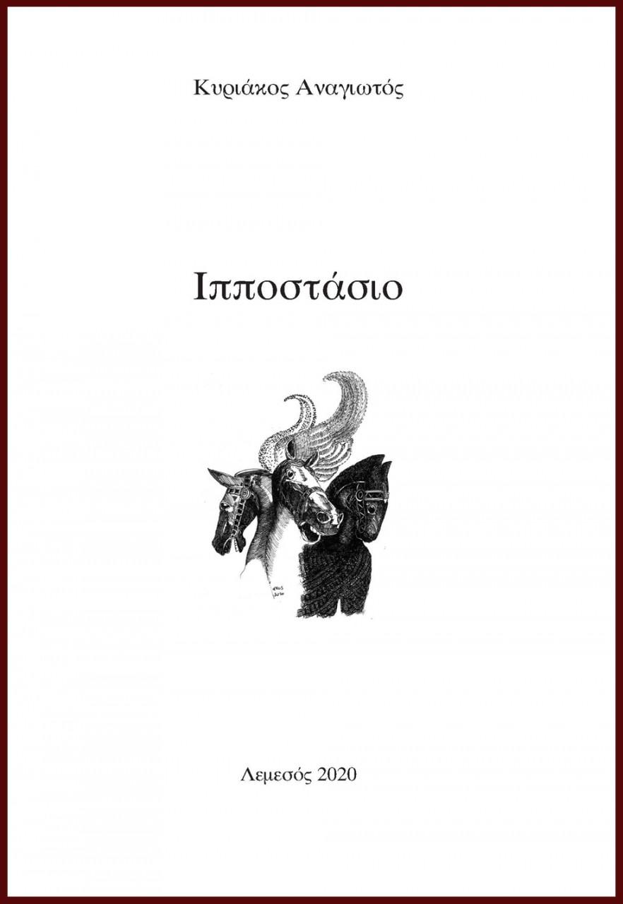 Κυριάκος Αναγιωτός, Ιπποστάσιο - Παρουσίαση από τον Παναγιώτη Νικολαΐδη