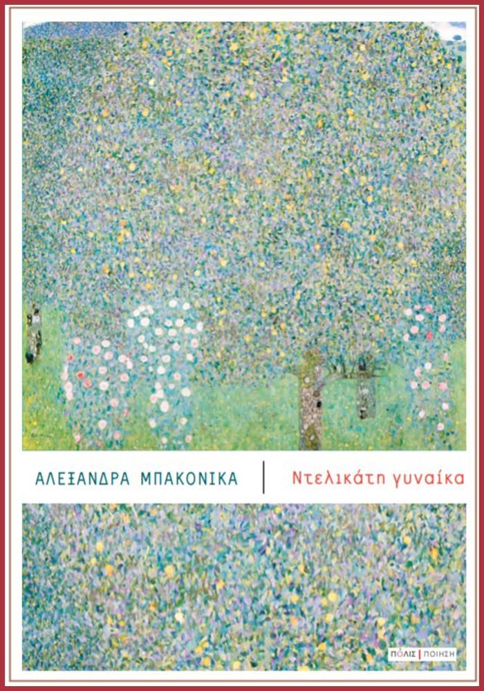 Ο γυναικείος ερωτισμός και η ελεγεία στην ποιητική της Μπακονίκα - Κριτική από τον Δήμο Χλωπτσιούδη