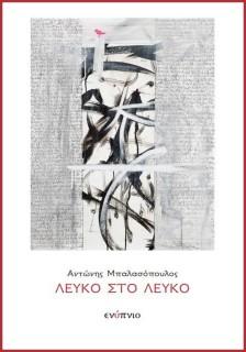 antonis_balasopoulos