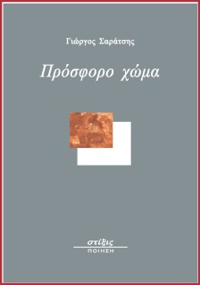 giorgis_saratsis