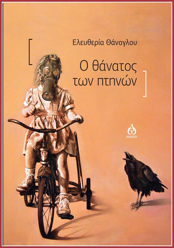 «Πότε εισήλθε ο ξυλοκόπος στο δάσος»; Σχόλια στην ποιητική συλλογή της Ελευθερίας Θάνογλου Ο θάνατος των πτηνών - Παρουσίαση από τον Παναγιώτη Νικολαΐδη