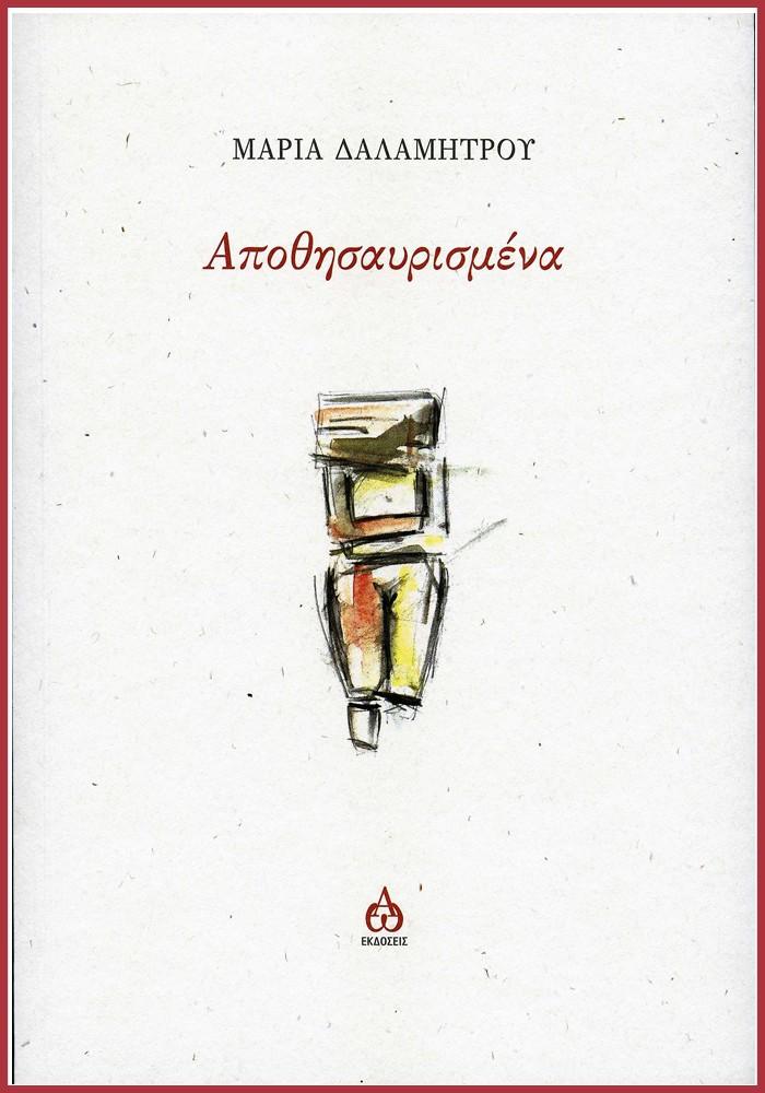 Μαρία Δαλαμήτρου, Αποθησαυρισμένα - Παρουσίαση από τον  Κωνσταντίνο Καραγιαννόπουλο