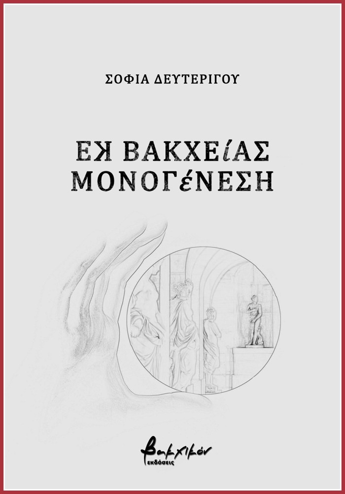 Τρυφερή Μανία/Σημείωμα για την ποιητική εκλογή της Σοφίας Δευτερίγου «Εκ Βακχείας Μονογένεση» - Παρουσίαση από τον Απόστολο Θηβαίο