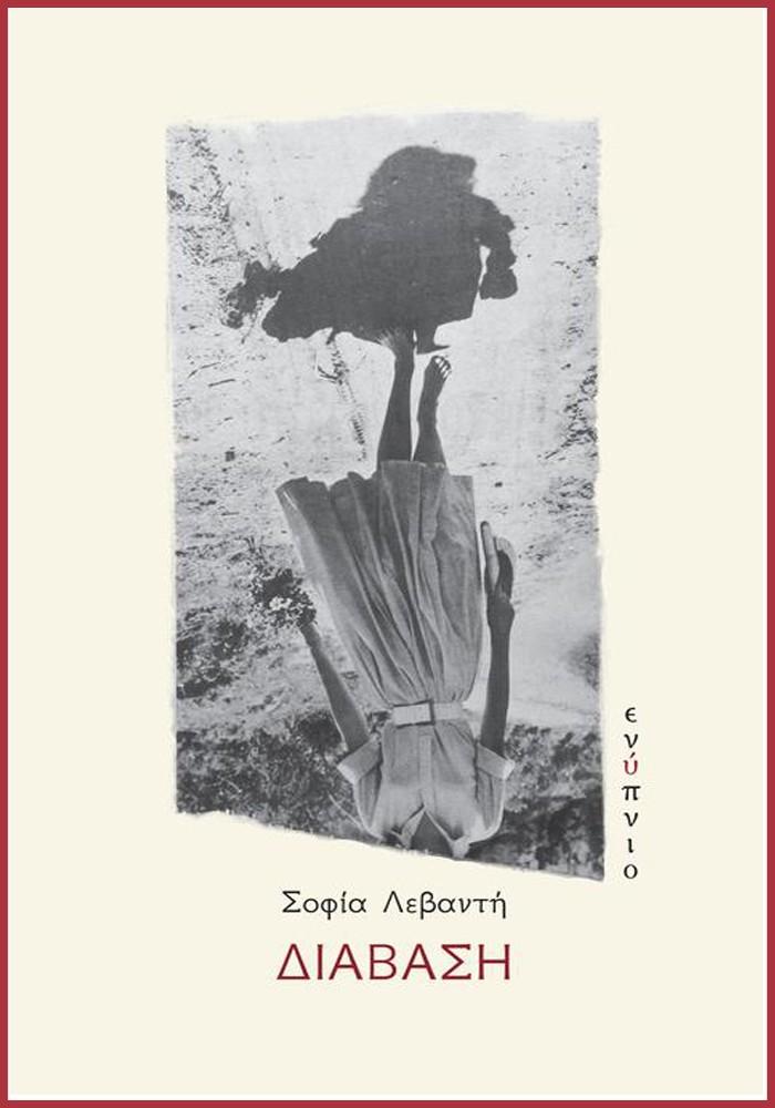 Η  ποίηση ως κοινωνία/Σοφία Λεβαντή, Διάβαση - Παρουσίαση από την Ευσταθία Δήμου