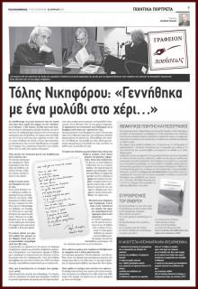nikiforo_20191106-085925_1