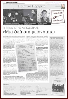 kapodistria_20191104-131033_1