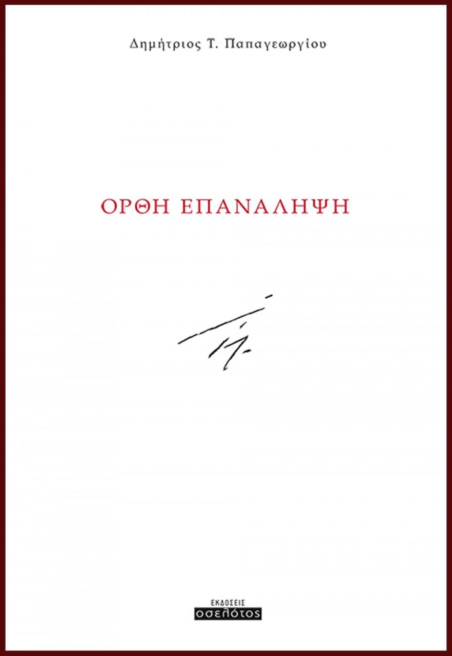 Δημήτριος Τ. Παπαγεωργίου -