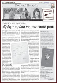kyriaki-liber_20200531-065749_1