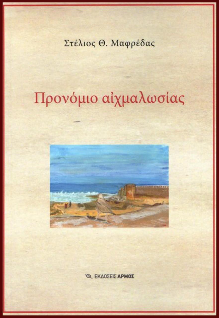 Για την ποιητική συλλογή του Στέλιου Θ. Μαφρέδα, Προνόμιο αιχμαλωσίας - Παρουσίαση από την Ευσταθία Δήμου