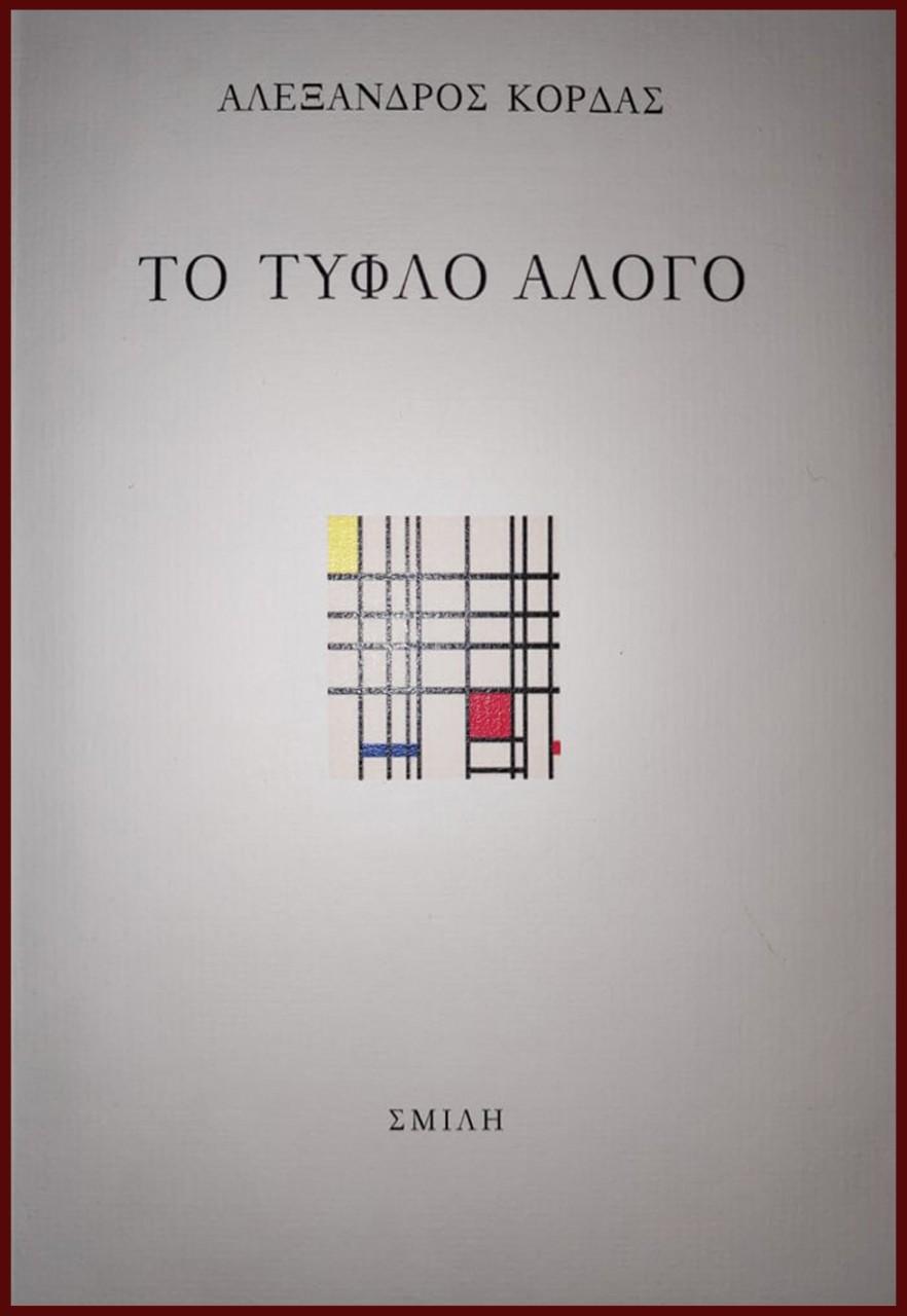 «Κάτι ελάχιστο απ΄ το σώμα μας θα μείνει,/ που σάρκωσε τον στίχο του σονέτου»: σχόλια πάνω στην ποιητική συλλογή του Αλέξανδρου Κορδά